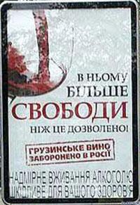 Вино свободы