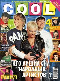 cool gerl журнал: