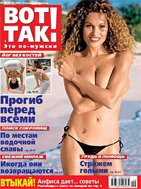 Скачать Торрент Журнал Вот Так - фото 6