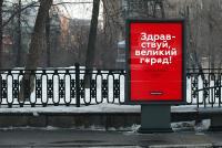 Реклама на радио и ТВ - Рекламный партнер Сергея Доренко