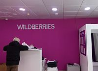 Реклама - Wildberries в
