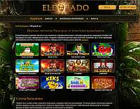 Главная страница онлайн-казино Эльдорадо