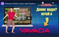онлайн казино Вавада