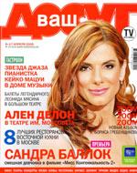 досуг санкт ваш петербург журнал
